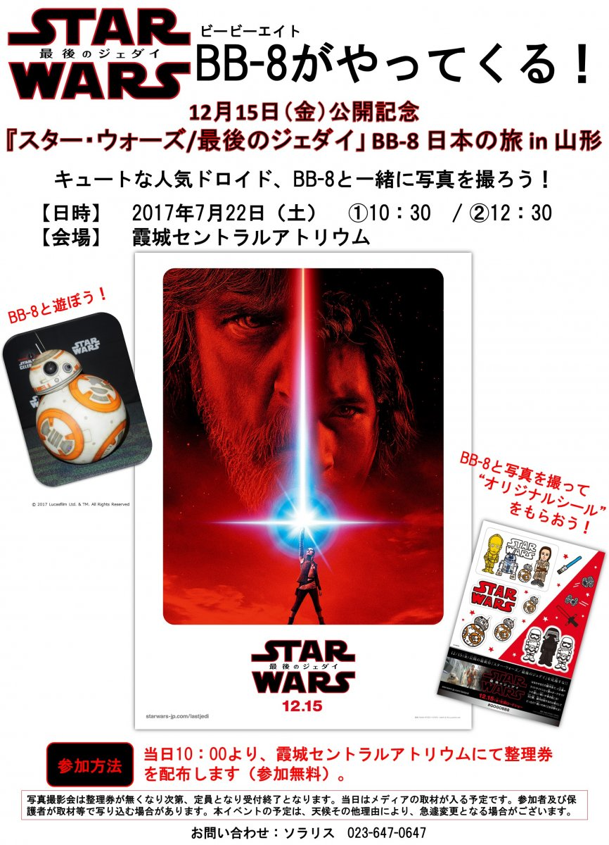 BB-8in山形